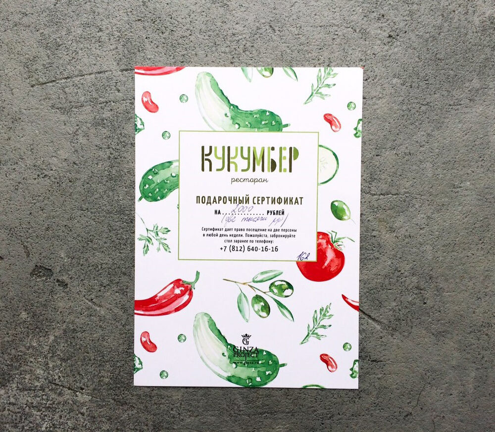 Gift certificate to Сuсumber restaurant for 2000 rubles