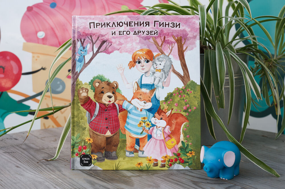 """Children's book """"The adventure of Ginzi and his friends"""""""