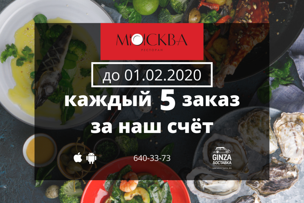 Every 5th order in the Moscow restaurant is free!
