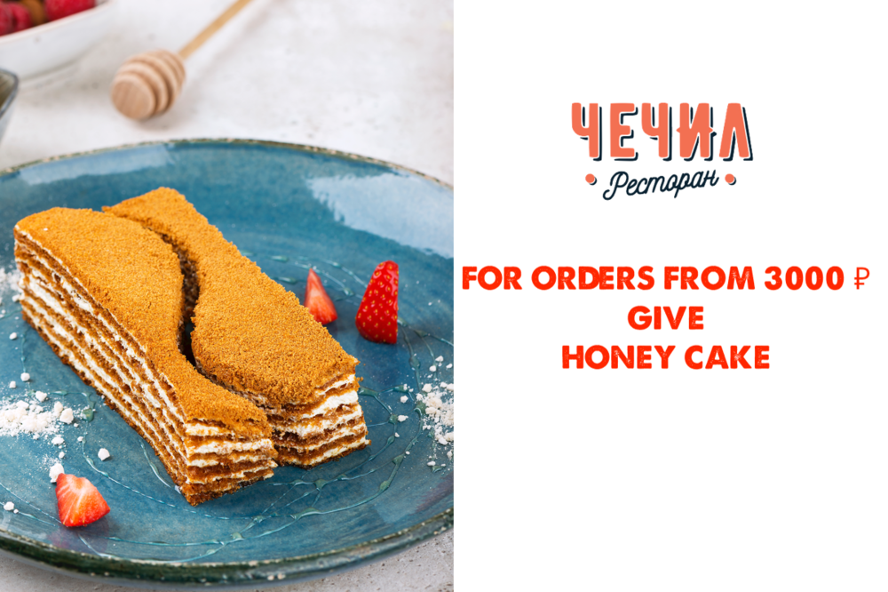 We give you a homemade honey cake