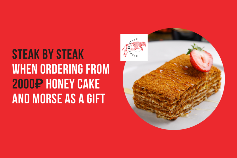 WHEN ORDERING FROM 2000₽ MORS AND HONEY CAKE AS A GIFT