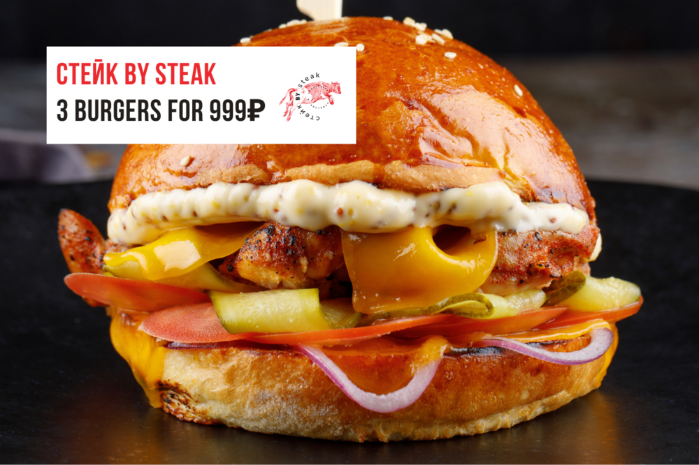 3 burgers for 999₽