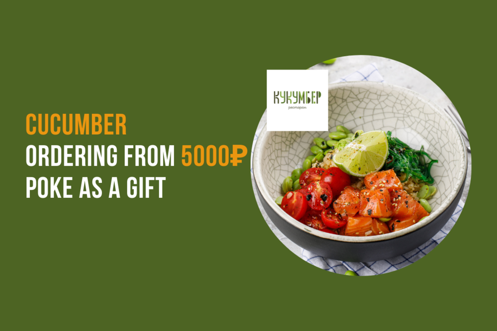 """Order the best dishes of all cuisines of the world in the restaurant """"Cucumber"""" and get nice bonuses"""