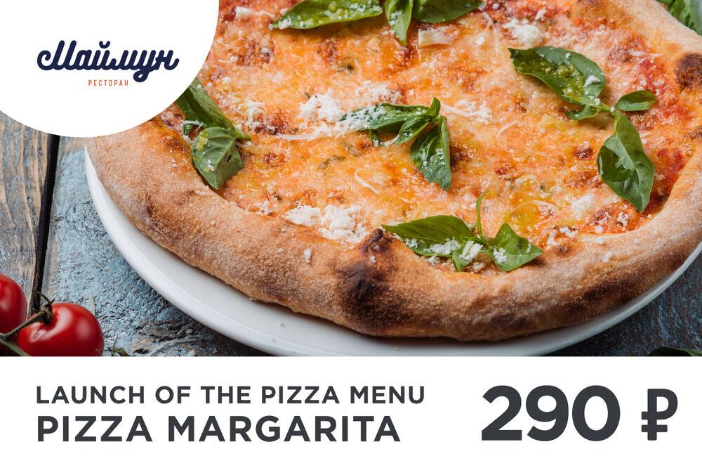 Pizza Margarita for 290₽