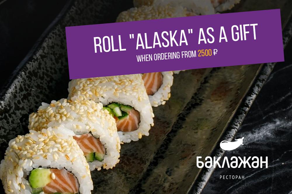 Alaska as a gift!