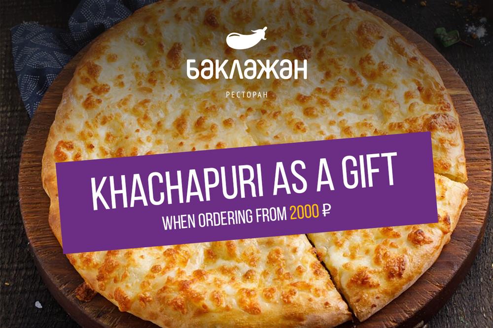 Khachapuri as a gift