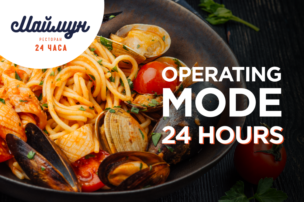 The delivery service of the Maimun restaurant is open 24 hours!