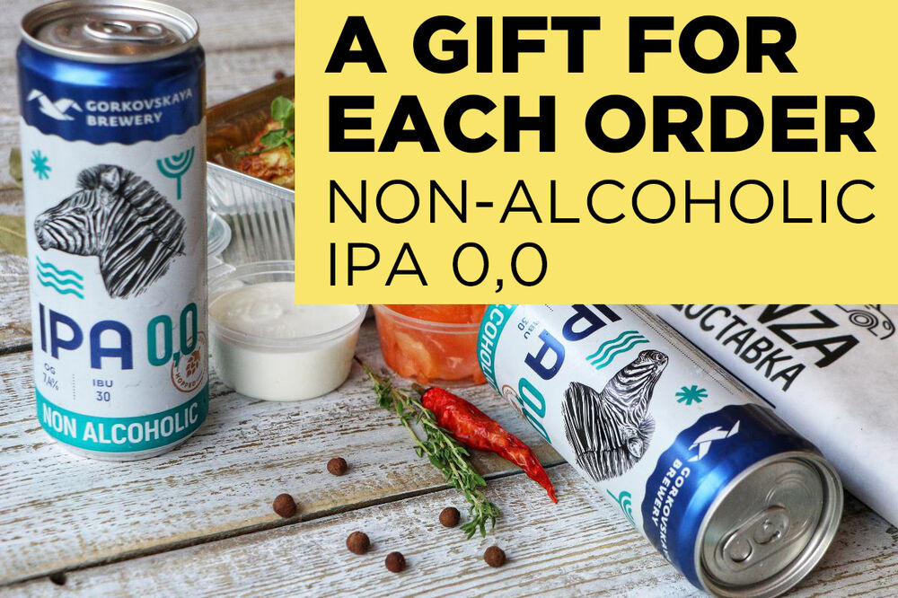 A gift for each order!