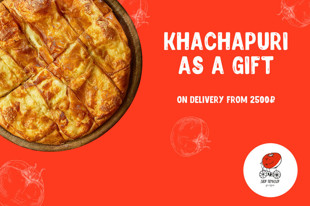 WE GIVE KHACHAPURI WHEN ORDERING FROM 2500₽