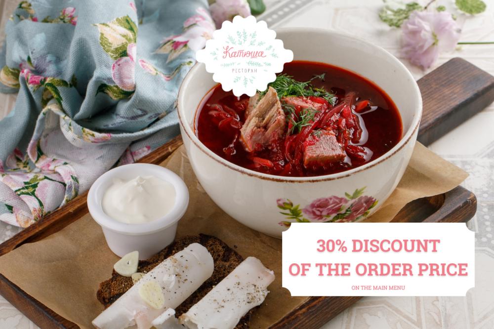 30% discount on the main menu