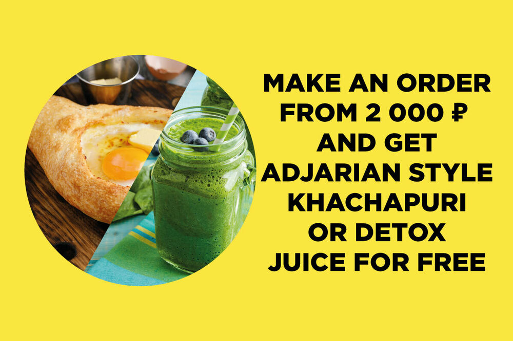 Make an order from 2000 rub. and get adjarian style khachapuri or detox juice for free!