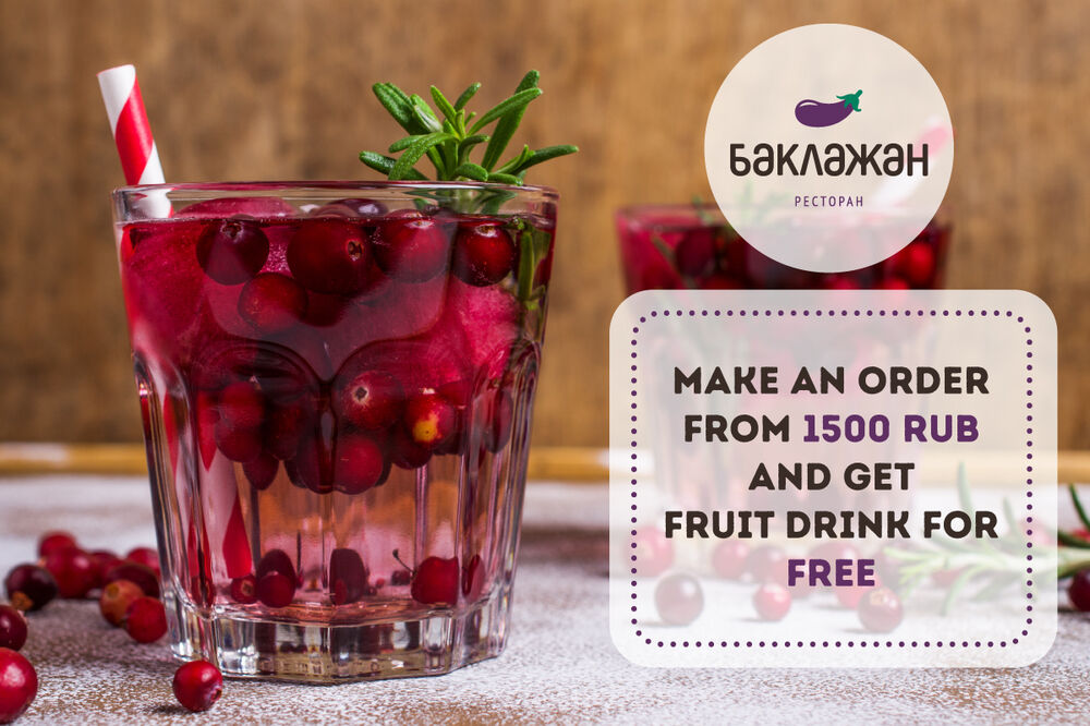 """Cranberry juice as a gift of ordering delivery from """"Baklazhan"""" restaurant of the """"Europolis"""" shopping center"""