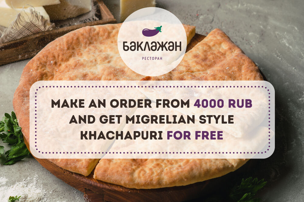 "Megrelian Khachapuri as a gift when ordering delivery from ""Baklazhan"" restaurant of the Europolis shopping center"
