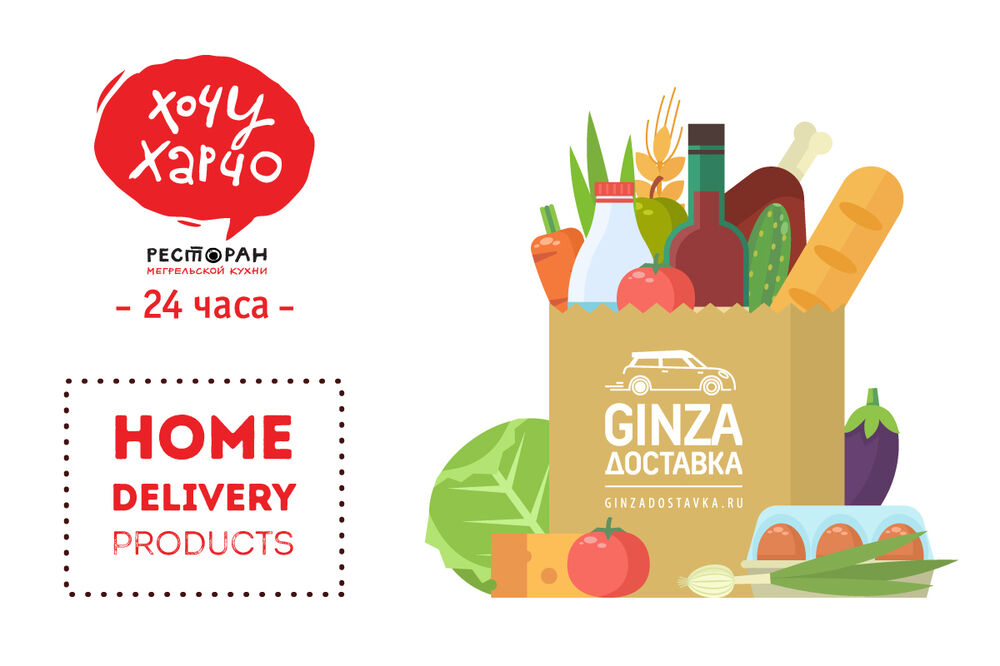 """Home delivery products from the """" Khochu Kharcho"""" restaurant"""