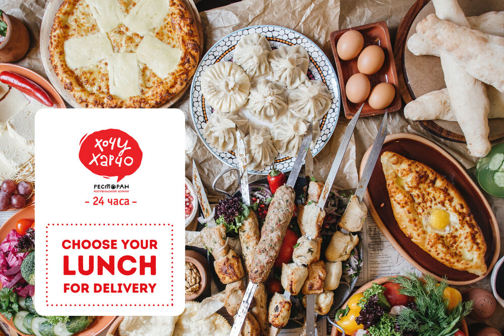 """On weekdays from 12:00 p.m. to 5:00 p.m.  lunch sets delivery from the restaurant """"Khochu Kharcho"""""""