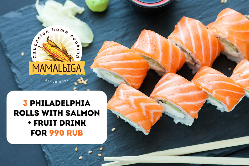 3 «Philadelphia» rolls and fruit drink for 990₽: a superset for delivery from Mamaliga
