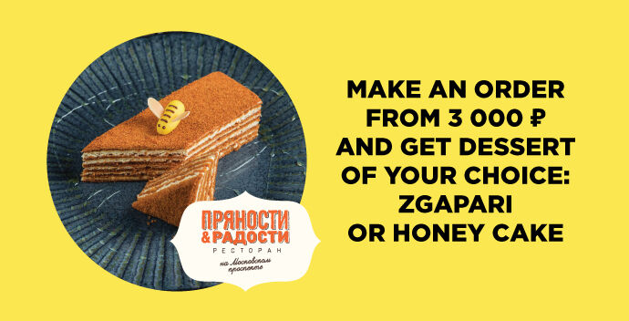 When ordering from 3000 rubles as a gift - dessert zgapari or honey cake to choose from!