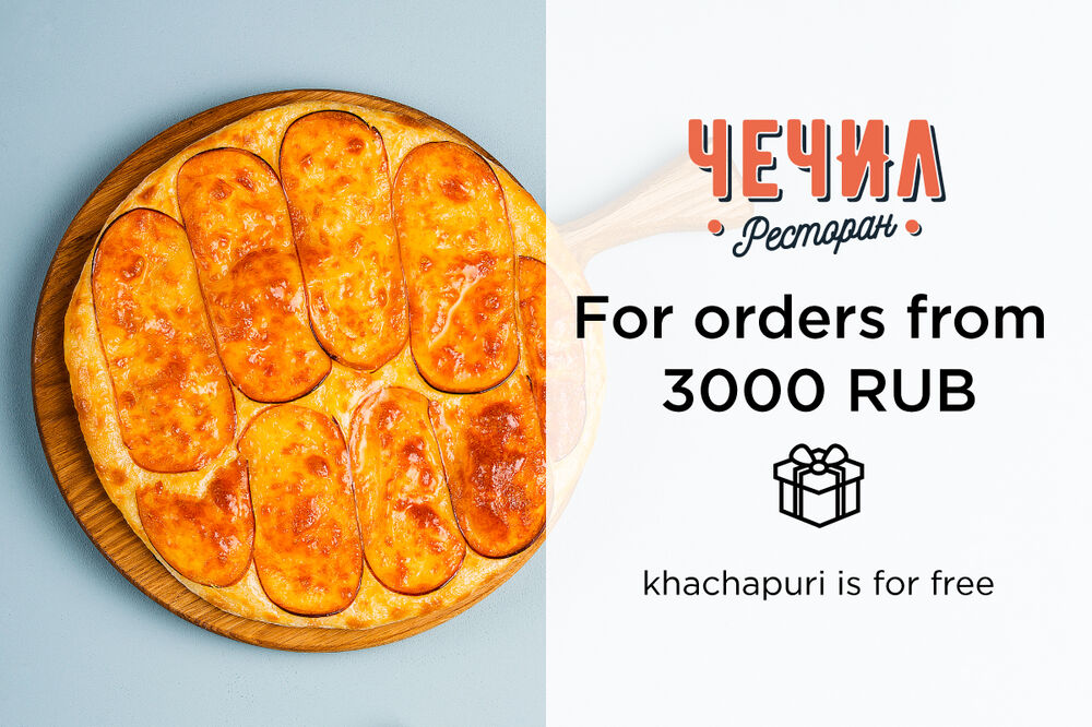 WHEN ORDERING FROM 3,000 RUBLES AS A GIFT - KHACHAPURI from Chechil restaurant
