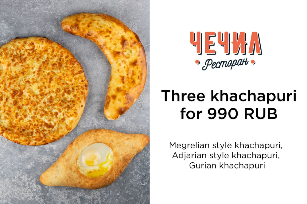 THREE KHACHAPURI FOR 990 RUBLES in the restaurant Chechil