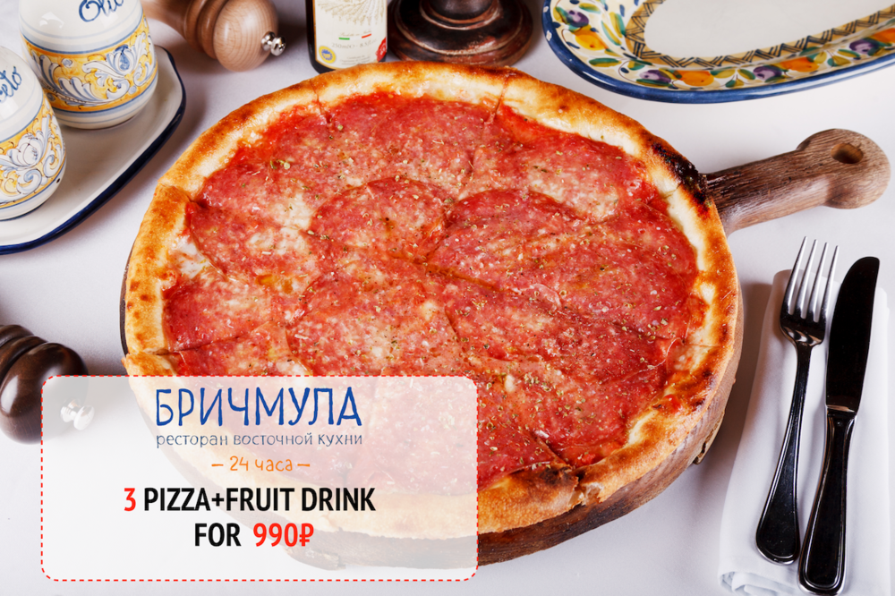 Three pizza and fruit drink for 990₽: a superset for delivery from Brichmula