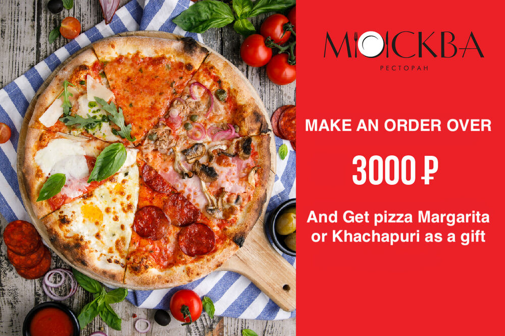When ordering from 3000 rubles as a gift - khachapuri or Margarita from the restaurant Moscow