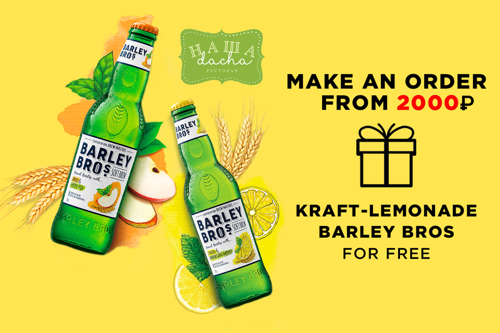 When ordering from 1500₽ kraft-lemonade Barley Bros