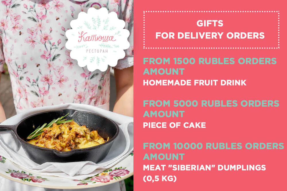 Bonuses for delivery customers