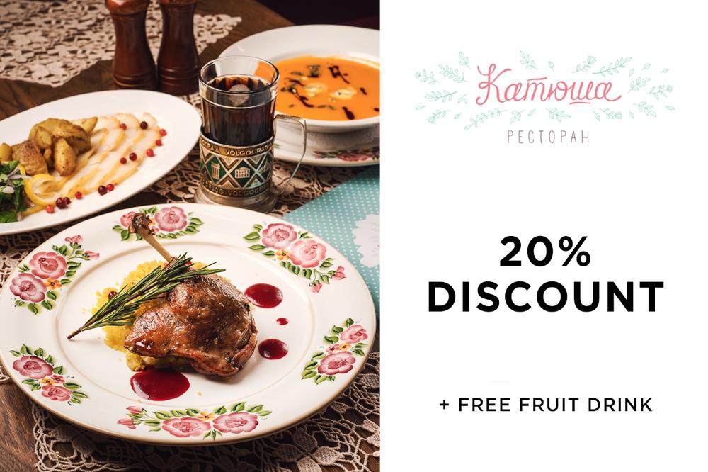 20% discount!