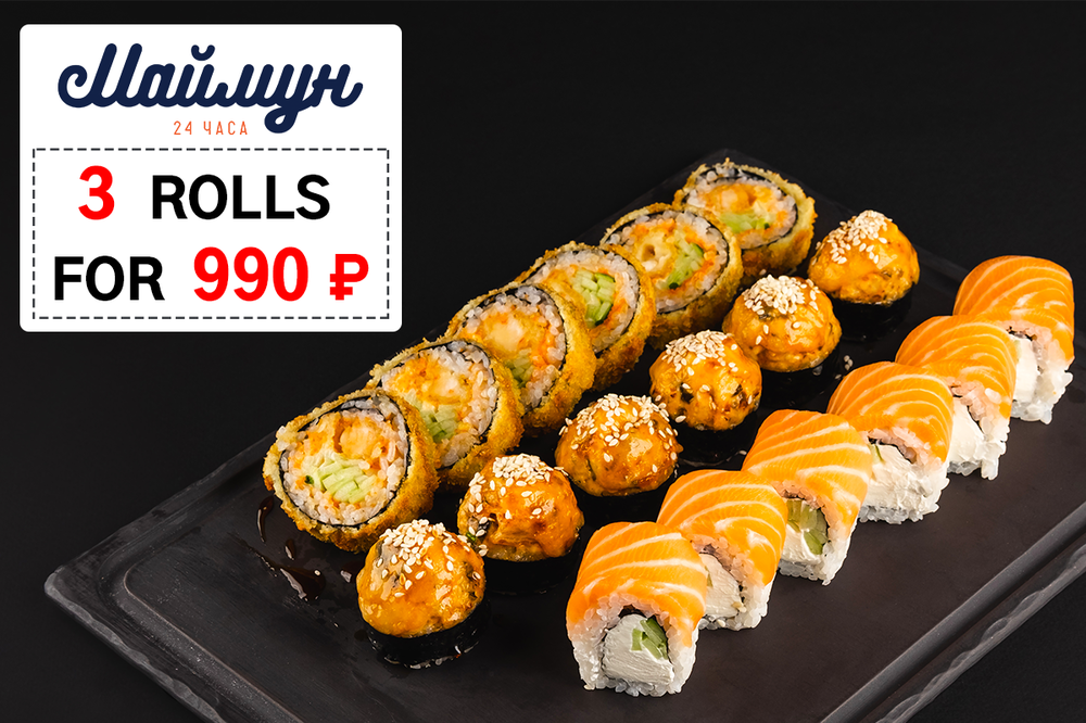Favorite rolls with delivery for only 990₽!
