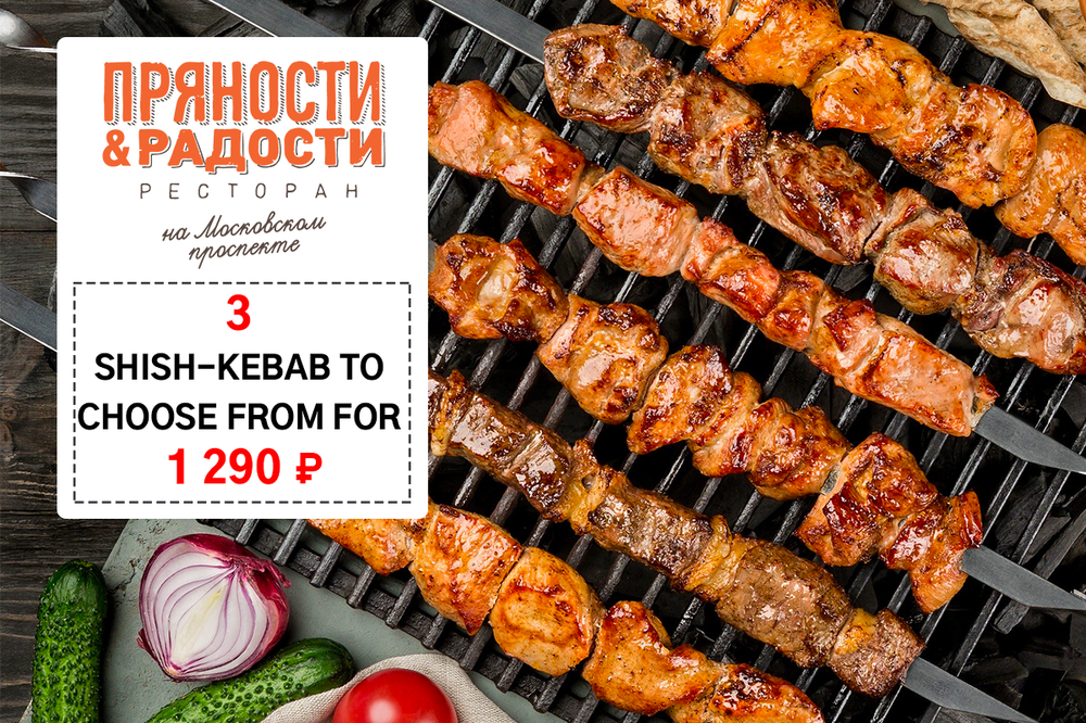 Hot news for meat lovers! Three  barbecue for 1290 ₽