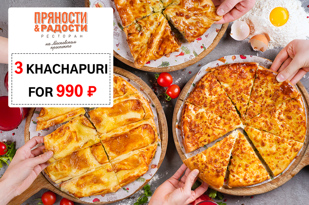Get three  khachapuri for 990 rub!