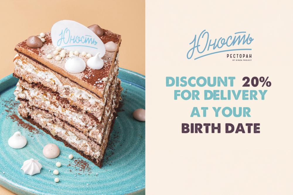 20% DISCOUNT FOR BIRTHDAYS ON BIRTHDAY