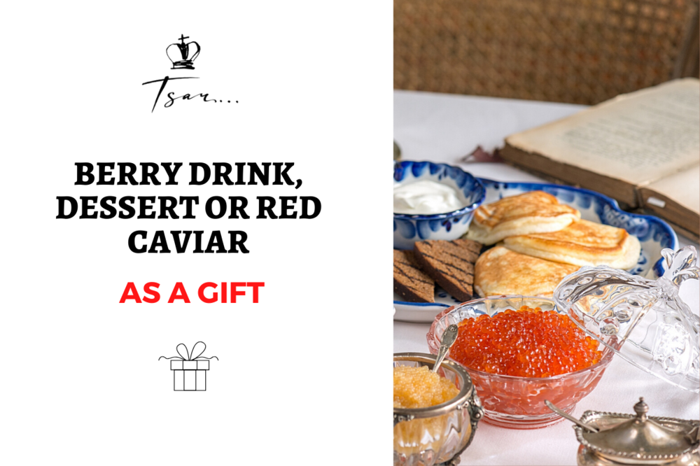 We give gifts for delivery and pickup orders from the Tsar restaurant to please our guests!