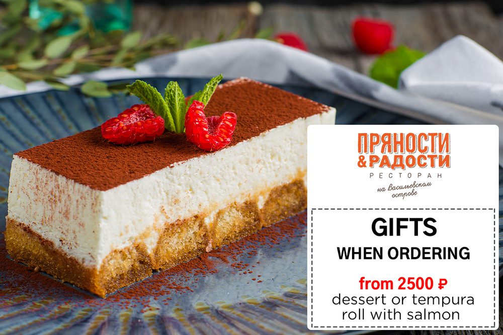 WHEN ORDERING FROM 2500 RUBLES, DESSERT OR TEMPOUR ROLL WITH SALMON AS A GIFT!