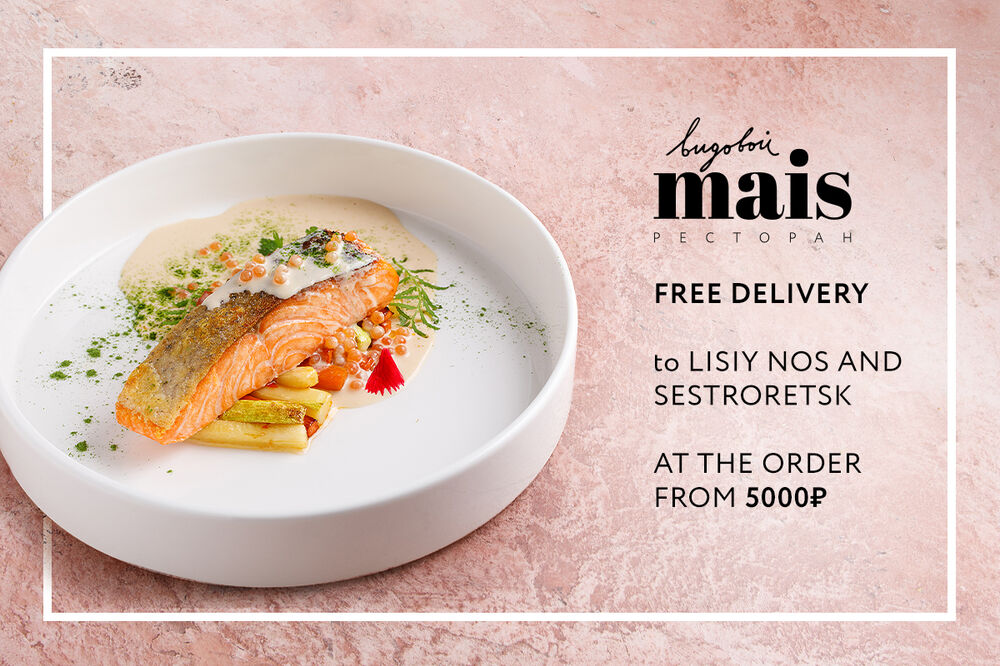 Free delivery to Lisius Nos and Sestroretsk!