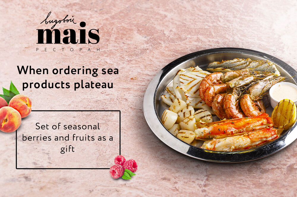 A set of seasonal fruits and berries as a gift when ordering a seafood plateau!