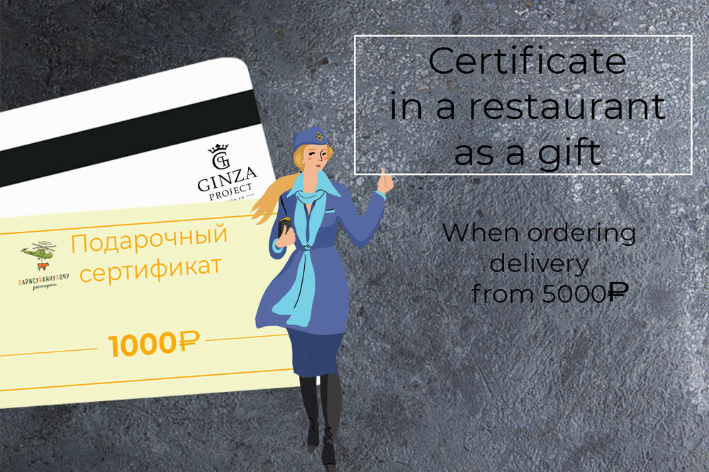 Certificate for 1000₽ for visiting the restaurant as a gift!
