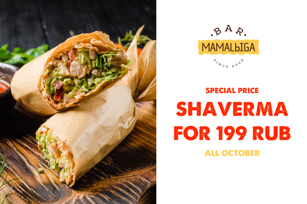 Special price for shawarma 199₽