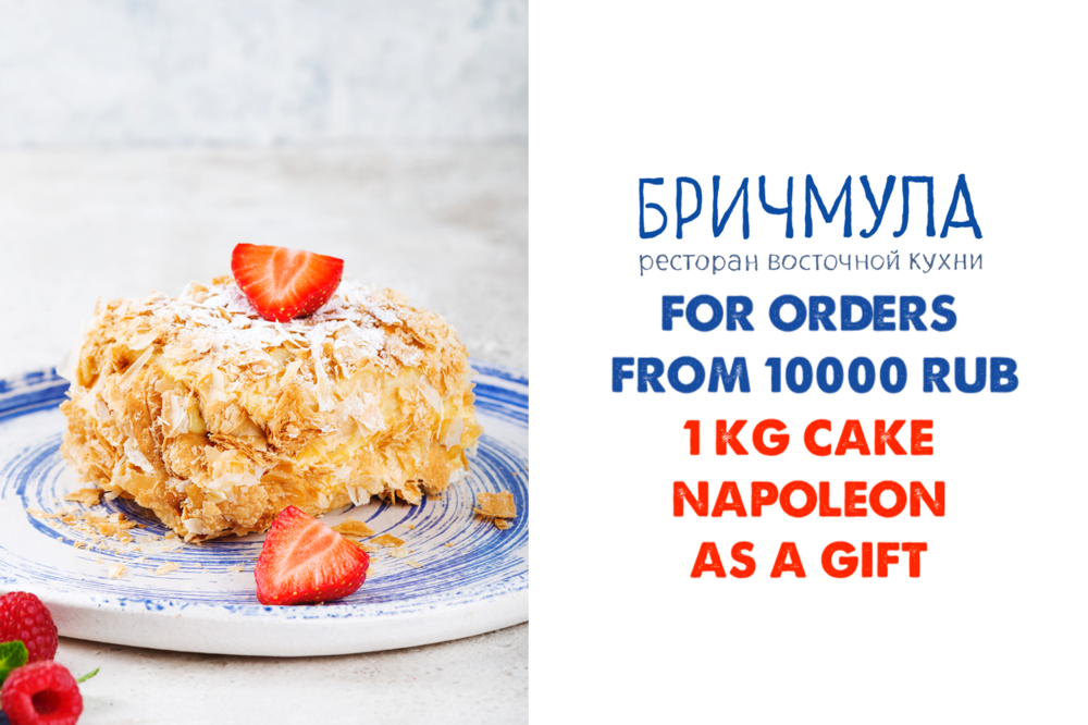When using from 10000₽ we give 1 kg of Napoleon cake