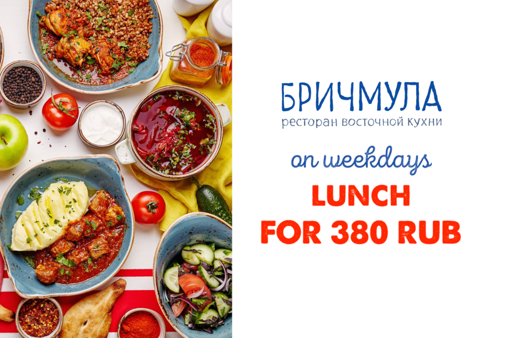 Home-made Lunches on weekdays from 380₽