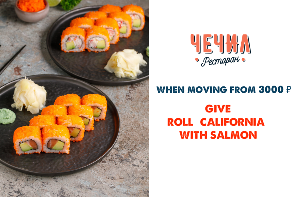 For orders from 3000₽ as a gift - roll Сalifornia with salmon