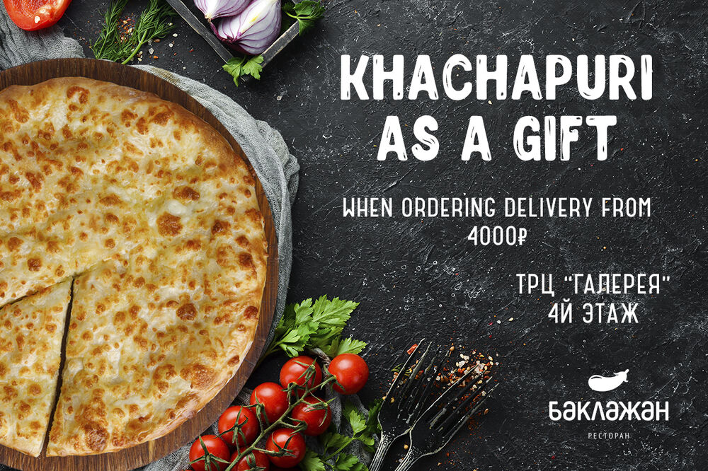WE GIVE KHACHAPURI TO DELIVERY FROM 4000₽
