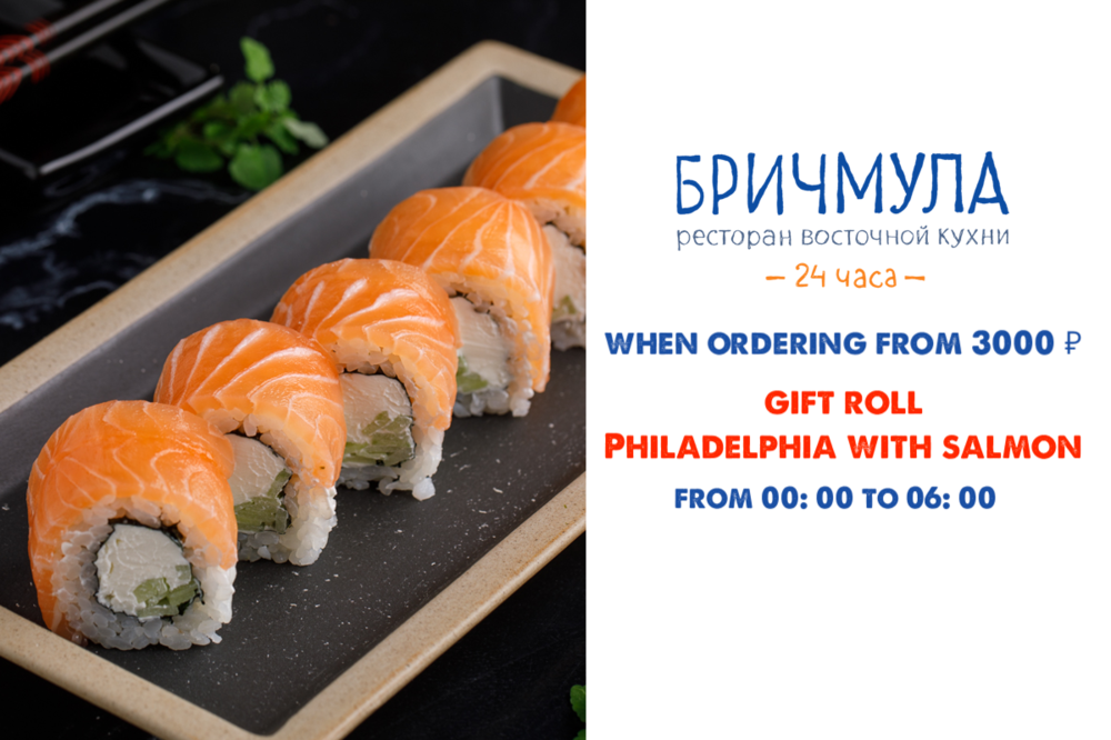 FOR ORDERS FROM 3000₽ FROM 00:00 TO 06:00 AS A GIFT PHILADELPHIA ROLL WITH SALMON